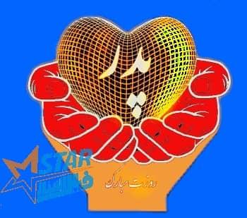 دل در دست